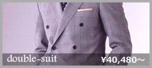 Wブレストスーツ¥36,000~
